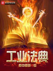 醫妃,王爺枕上撩薛湄蕭靖承(神醫她千嬌百